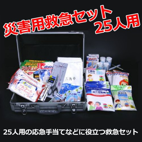 <img class='new_mark_img1' src='//img.shop-pro.jp/img/new/icons25.gif' style='border:none;display:inline;margin:0px;padding:0px;width:auto;' />救急セット アルミケース 災害用救急セット 25人用 応急処置救急セット アウトドア救急セット 防災用品 nomura07