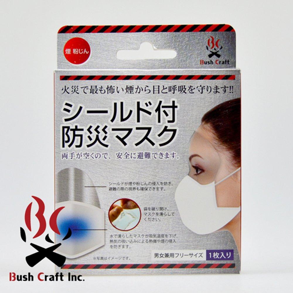 ブッシュクラフト 煙 粉じん シールド付防災マスク 5個セット 防塵マスク 火災時 震災時 サバイバル 非常用 Bush Craft