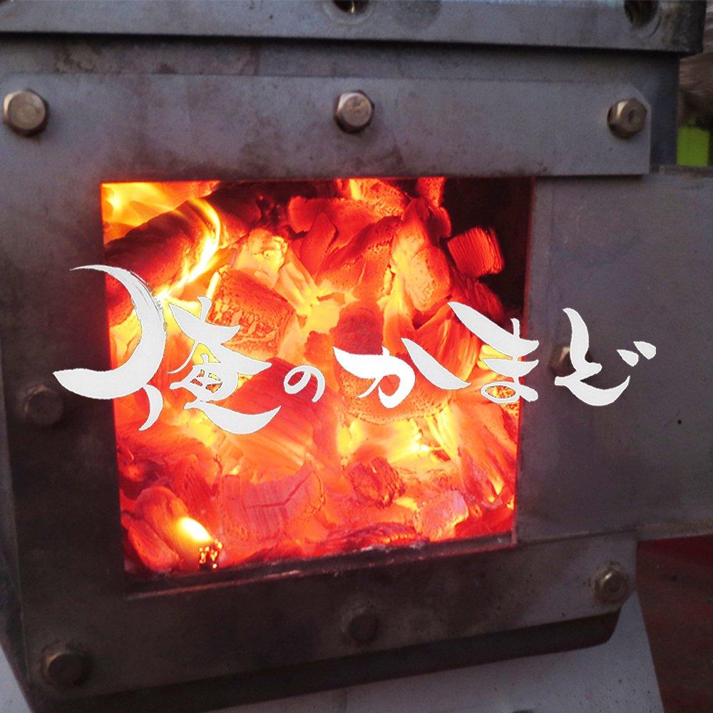 モキ製作所 MK6K 俺のかまど 組立式無煙かまど 炊飯 ピザ 焼き鳥 火育 かまど 薪 無煙ストーブ アウトドア キャンプ MOKI CAMP OUTDOOR