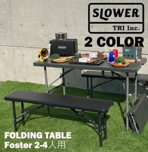 SLOWER FORDING TABLE Foster スロウワー フォールディングテーブル フォスター 折りたたみテーブル アウトドア 屋外 屋内