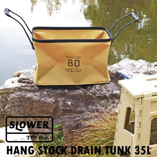 SLOWER HANG STOCK DRAIN TUNK 35L スロウワー ハングストック ドレインタンク35L アウトドア 収納ケース 折りたたみ 防水 魚入れ バケツ バッグ