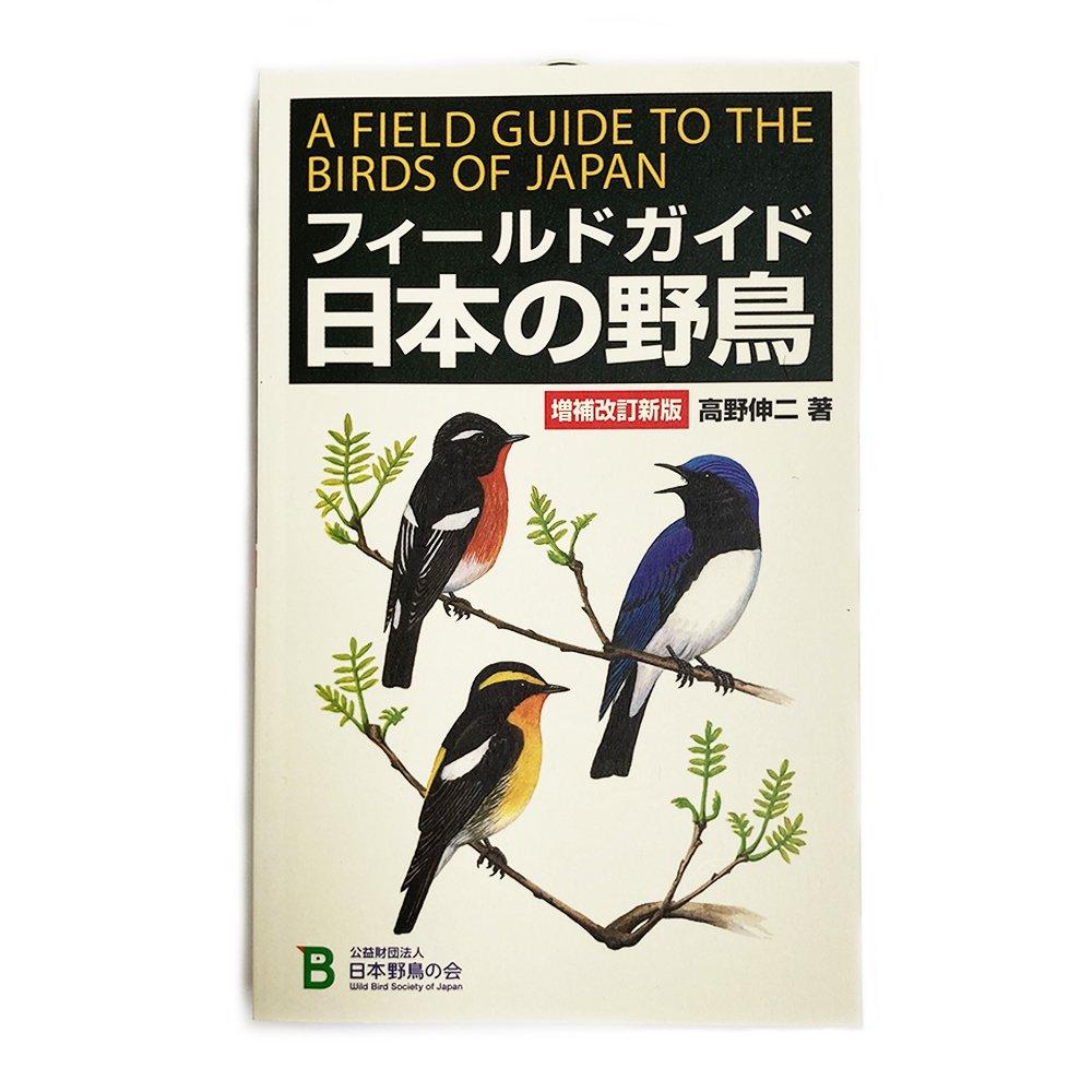 日本野鳥の会 フィールドガイド日本の野鳥 増補改訂新版 肩がけブックホルダーセット