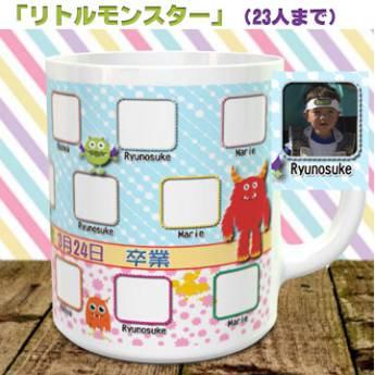 「リトルモンスター」卒園記念(23人まで)マグカップ