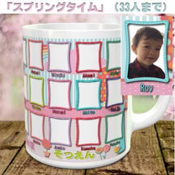 「スプリングタイム」卒園・卒業記念(33人まで)マグカップ