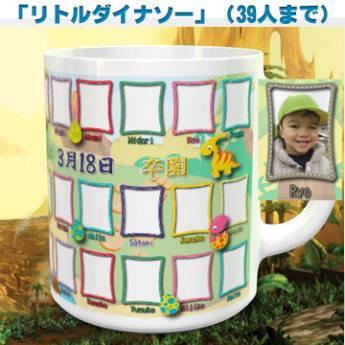 「リトルダイナソー」卒園・卒業記念(39人まで)マグカップ