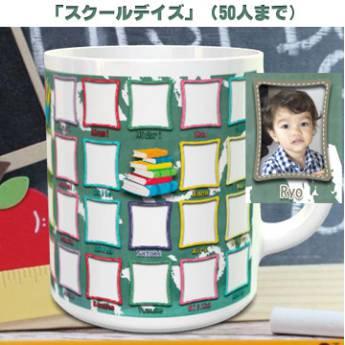 [スクールデイズ」卒園・卒業記念(50人まで)マグカップ