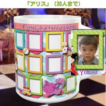 「アリス」卒園・卒業記念(30人まで)マグカップ