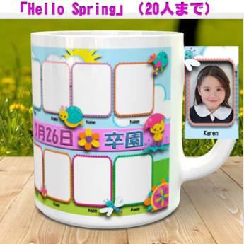 「Hello Spring」卒園・卒業記念(20人まで)マグカップ