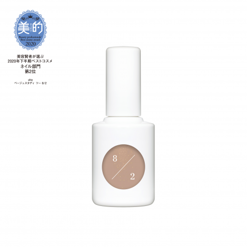 uka beige study two 8/2