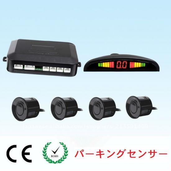 バックセンサー パーキングセンサー アラーム&モニター付き 12v 黒 白 シルバー三色選択16ヶ月保証