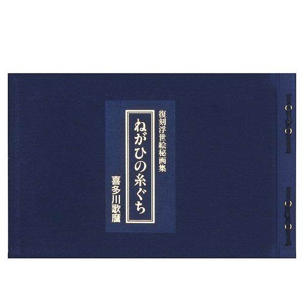 NK-1001 喜多川歌麿 完全復刻全十二図セット 豪華春画画集 - 願ひの糸ぐち