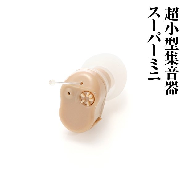 ZA-1011 超小型集音器 スーパーミニ  片耳1個