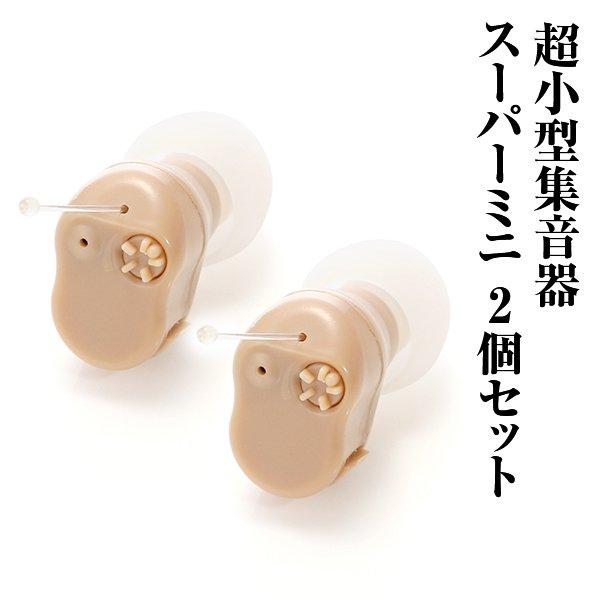ZA-1012 超小型集音器 スーパーミニ  両耳2個