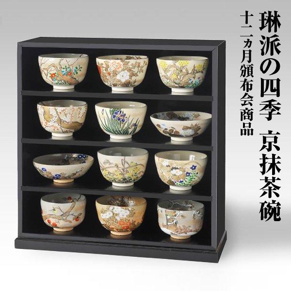 800006 琳派の四季京抹茶碗十二ヵ月月頒布会―頒布会商品