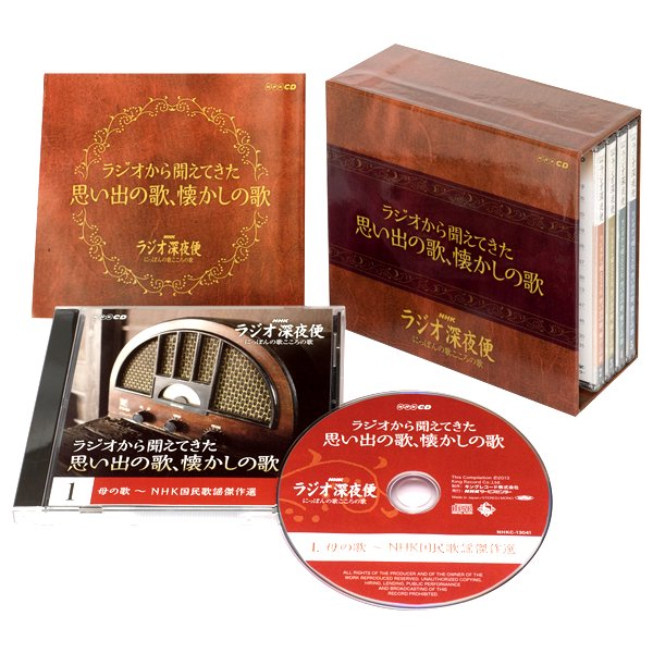 N−30 NHKCD ラジオ深夜便 ラジオから聞こえてきた思い出の歌、懐かしの歌 CD5枚組 (別冊歌詞集 化粧ケース入り)