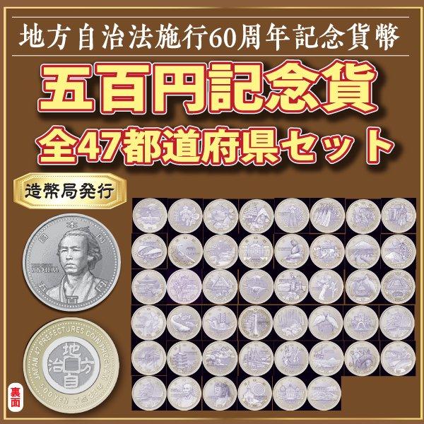 HB−1029  地方自治法施行60周年記念貨幣五百円記念貨セット(未使用品) 造幣局発行 コイン