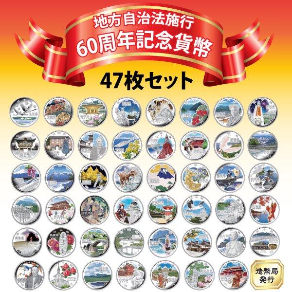 HB−1028  地方自治法施行60周年記念貨幣 47枚セット(未使用品) 造幣局発行 コイン