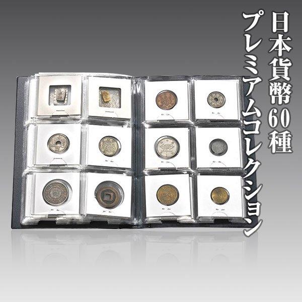 HB−1034  日本貨幣60種プレミアムコレクション コイン