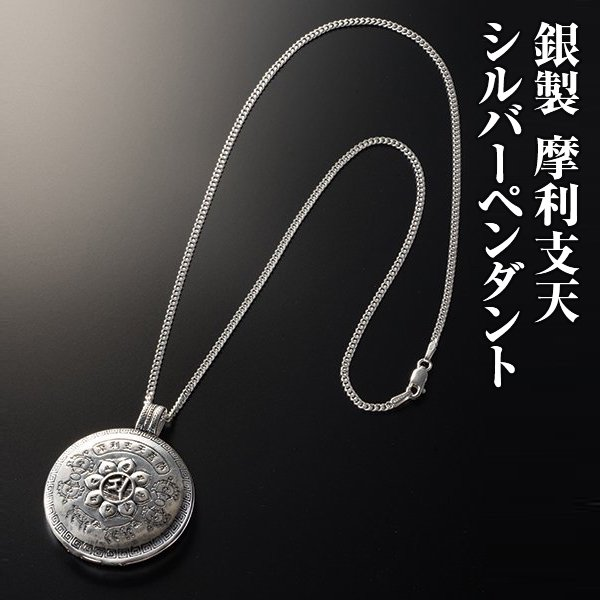 NP−1004 銀製 摩利支天シルバーペンダント