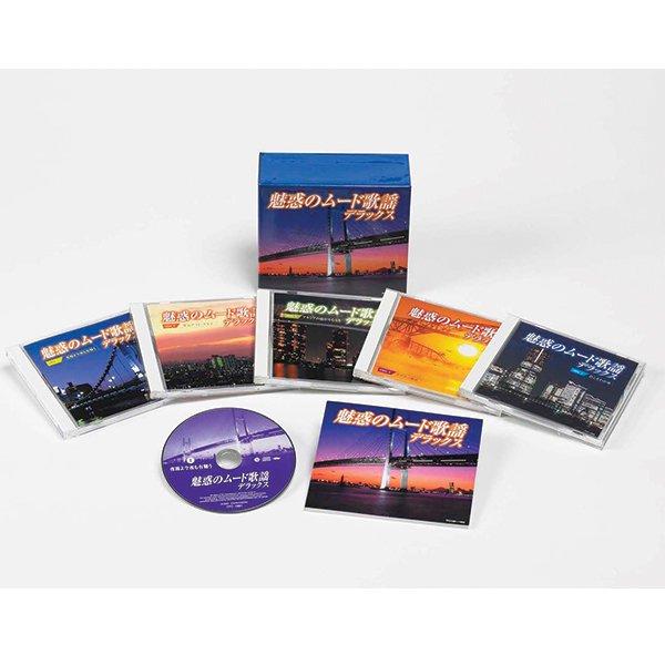 T−1001 魅惑のムード歌謡デラックス CD5枚組
