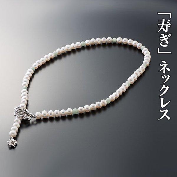 NP−1007 特別奉祝作品  「寿ぎ」 ことほぎ ネックレス 真珠 パール