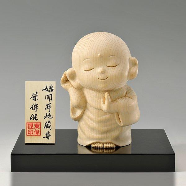 KW−1073 願い叶え 嬉聞耳地蔵尊 彫り 木彫り 仏像