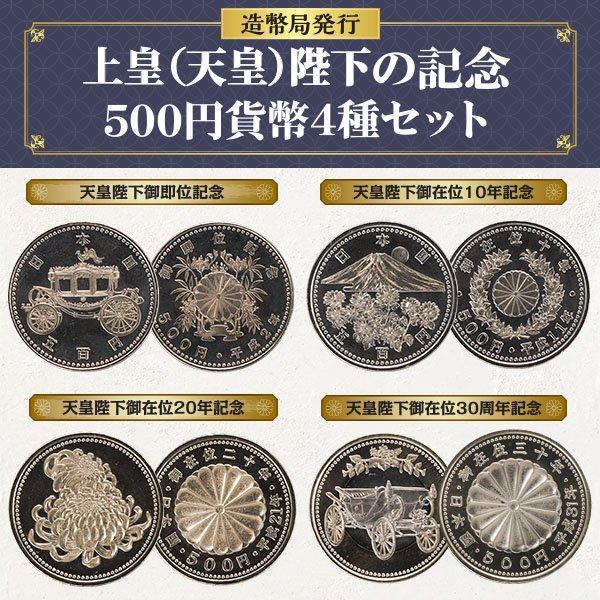 HB−1061 上皇(天皇)陛下の記念500円貨幣4種セット コイン