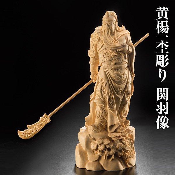 KW−1131 黄楊一杢彫り 関羽像