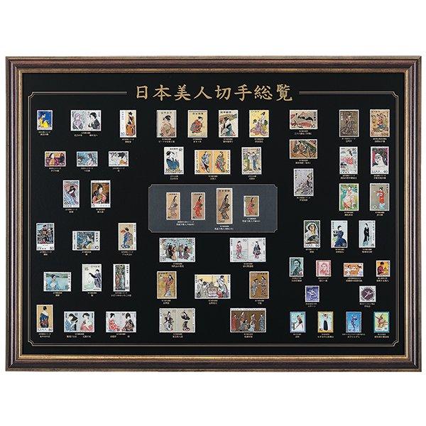 HB−1067 日本美人切手総覧