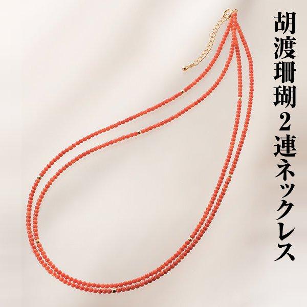 NP−1011 胡渡珊瑚2連ネックレス