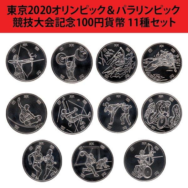 HB−1076  東京2020オリンピック&パラリンピック 競技大会記念100円貨幣 11種セット コイン