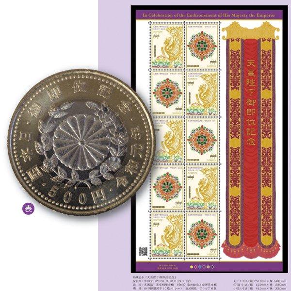 HB−1080  令和元年天皇陛下御即位記念版 記念切手帳&記念貨幣セット
