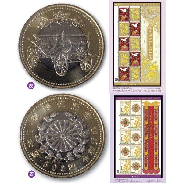 HB−1081  平成31年・令和元年特別セット 記念切手帳2種&記念貨幣2種