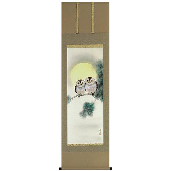 A−8753 松に夫婦梟 画:松尾真雪