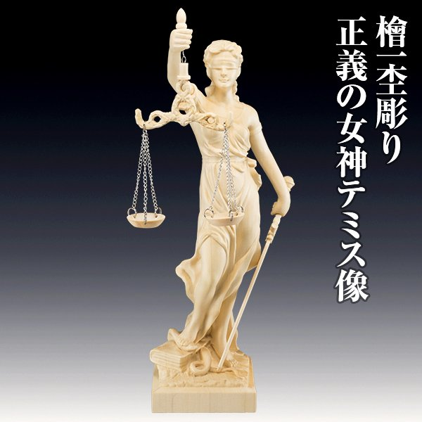 KW−1162 檜一杢彫り 正義の女神テミス像