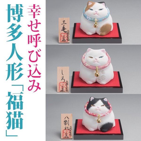 KW−1165 博多人形「福猫」3匹セット