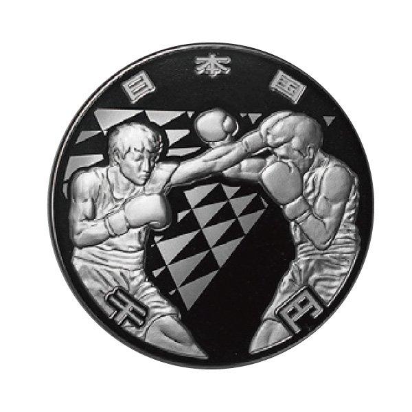 HB−1111   オリンピック記念千円銀貨 ボクシング (第一次発行 )