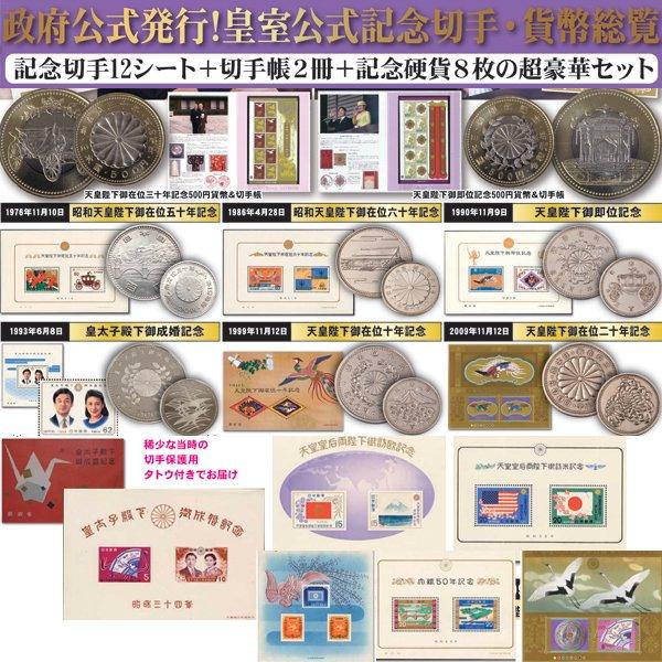 HB−1114 昭和・平成・令和をつむぐ稀少セット!! 皇室公式記念切手・貨幣総覧