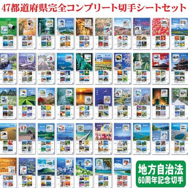 HB−1115 47都道府県完全コンプリート 切手シートセット