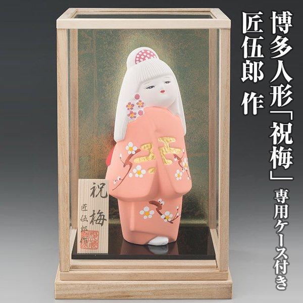 KW−1180 博多人形「祝梅」(しゅくばい) 匠伍郎 作 <専用ケース付き>