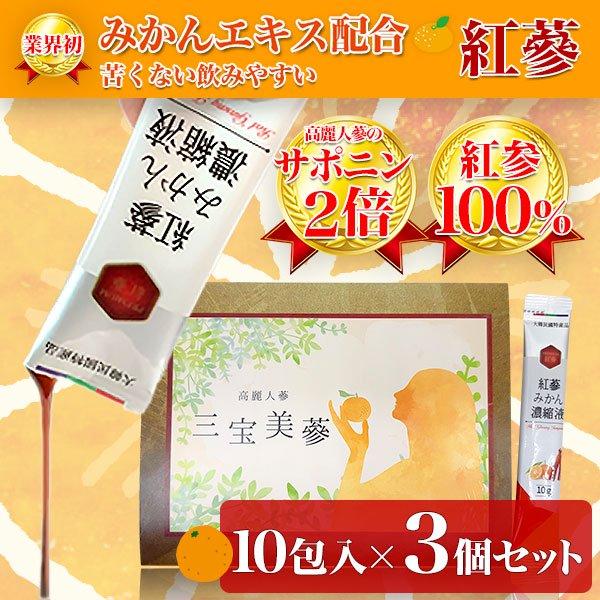 SA−1002 三宝美蔘30包入り (10g×10包)×3個