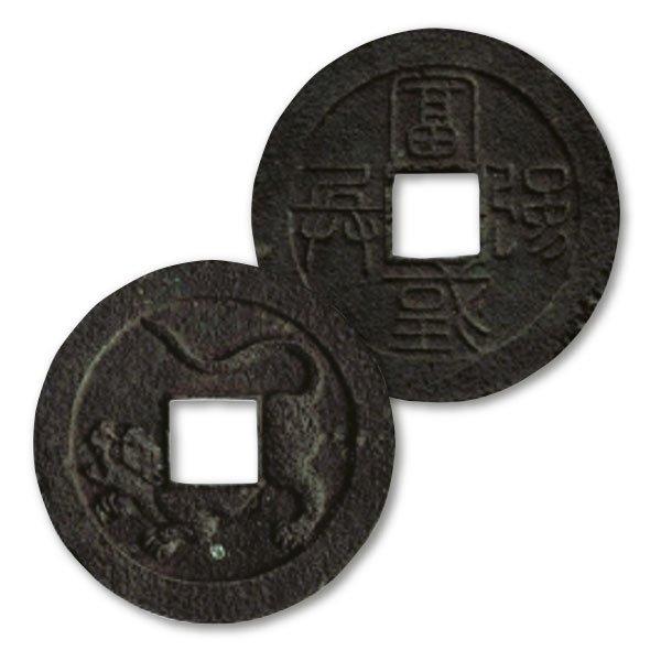 HB−1129 水戸虎銭(みとこせん)- 江戸幕府末期に水戸藩が鋳造した伝説の地方銭