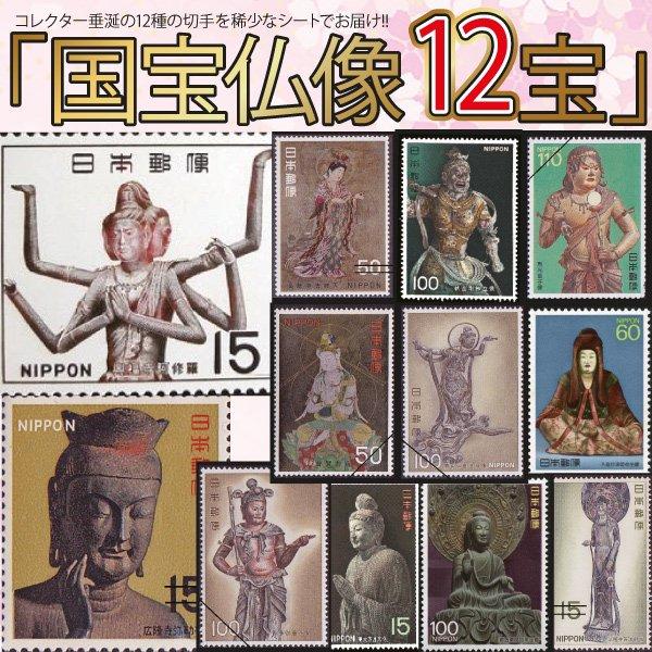 HB−1138 国宝仏像12宝切手シートセット
