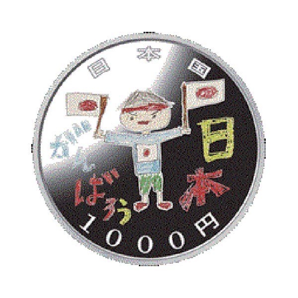 HB−1143 大震災復興事業記念千円銀貨 「日本を応援する少年」