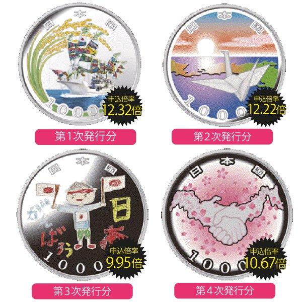 HB−1140 大震災復興事業記念千円銀貨4種セット <セット割引24%OFF>