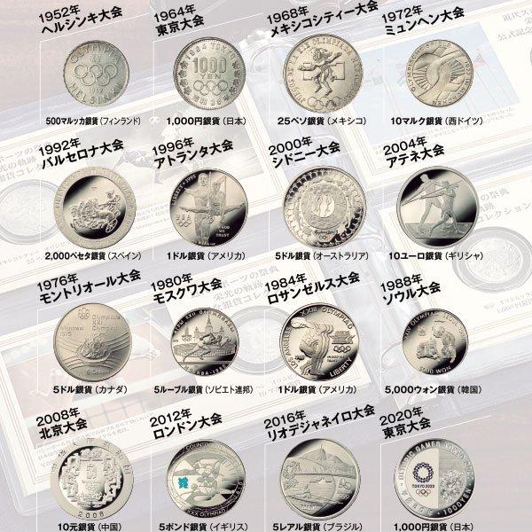 50733000   近代スポーツの祭典く栄光の軌跡> 公式記念銀貨コレクション全16点