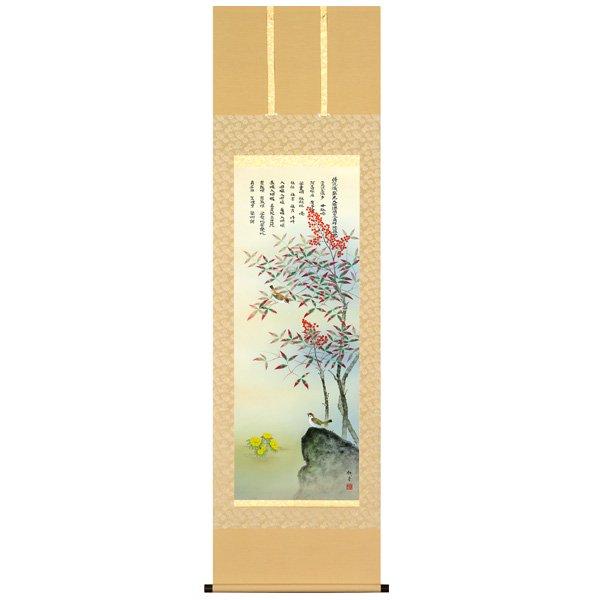【A-8486】消災南天福寿 (中村鉄堂筆)
