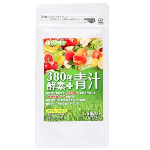 【VM−10001490】<爽快健美> 380種の酵素+青汁
