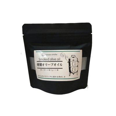 使いきりタイプ燻製オリーブオイル 5g×5袋