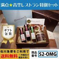 【ギフト】青空レストラン特別セット(燻製しょうゆ2・燻製オリーブオイル1・燻マヨ1)